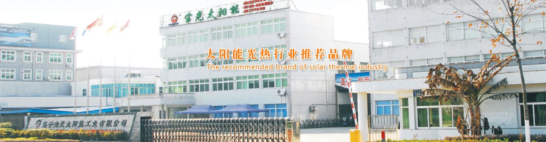 """海宁太阳能工程联箱_海宁宝光太阳能工业有限公司 掌握太阳能""""芯""""技术,专业生产 ..."""